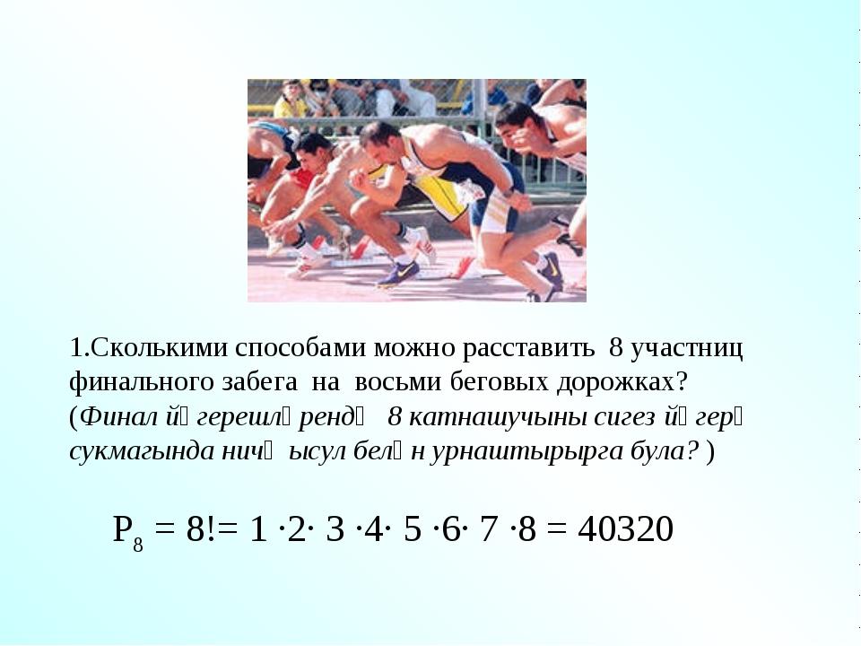Сколькими способами можно расставить 8 участниц финального забега на восьми б...