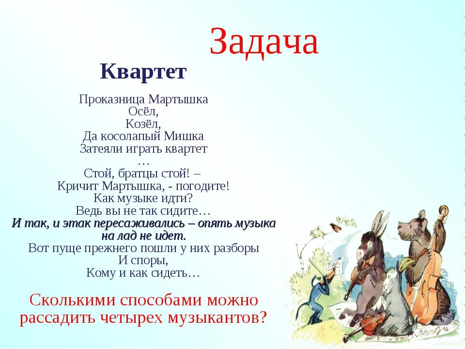 Задача Квартет Проказница Мартышка Осёл, Козёл, Да косолапый Мишка Затеяли иг...
