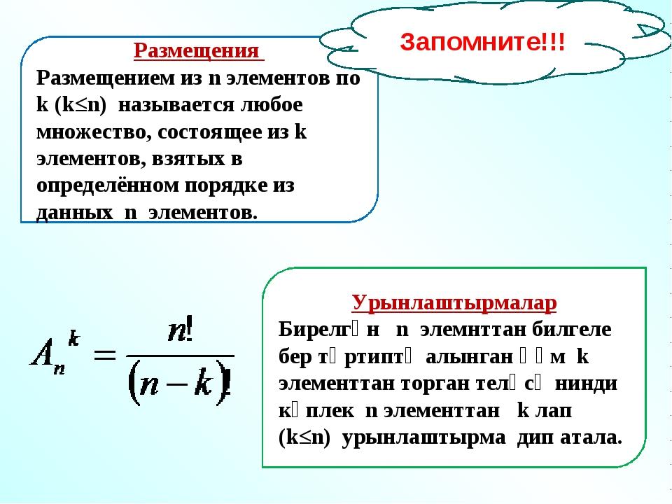 Размещения Размещением из n элементов по k (k≤n) называется любое множество,...