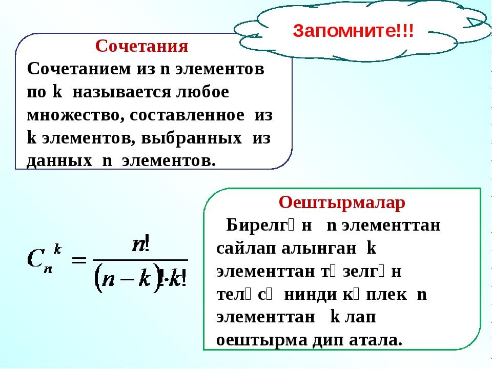 Сочетания Сочетанием из n элементов по k называется любое множество, составле...
