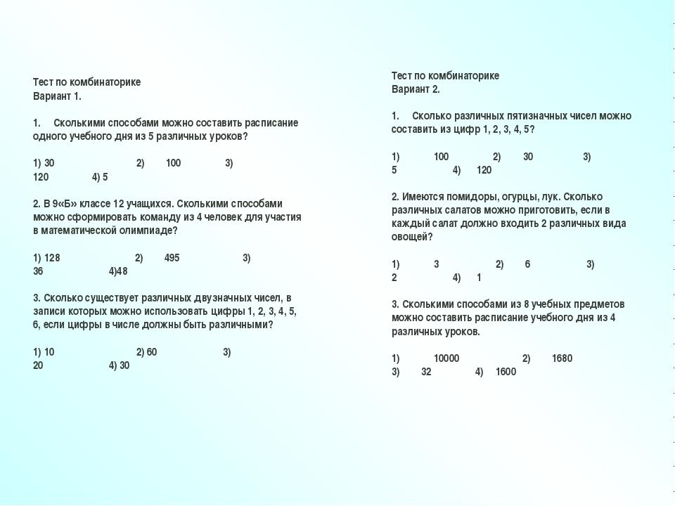 Тест по комбинаторике Вариант 1.  1.Сколькими способами можно составить...