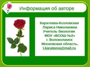 Информация об авторе Каратеева-Козловская Лариса Николаевна Учитель биологии