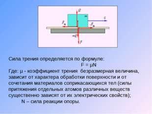 Сила трения определяется по формуле: F = µN Где: µ - коэффициент трения безра