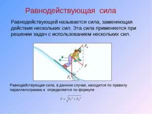 Равнодействующая сила Равнодействующей называется сила, заменяющая действия н