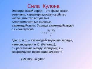 Сила Кулона Электрический заряд – это физическая величина, характеризующая св