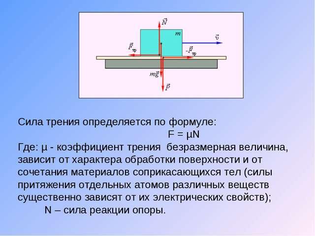Сила трения определяется по формуле: F = µN Где: µ - коэффициент трения безра...