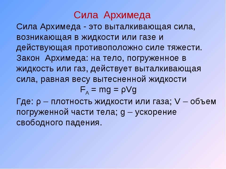Сила Архимеда Сила Архимеда - это выталкивающая сила, возникающая в жидкости...