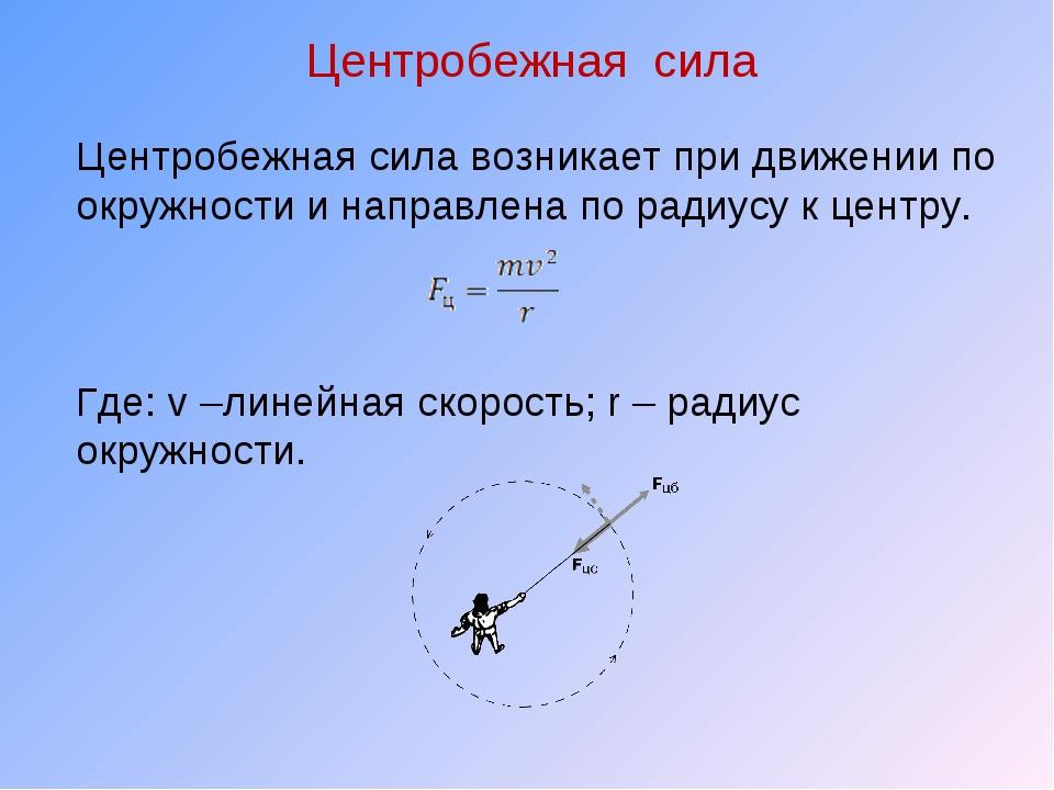Центробежная сила Центробежная сила возникает при движении по окружности и на...