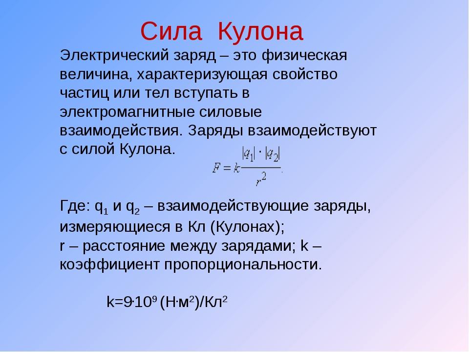 Сила Кулона Электрический заряд – это физическая величина, характеризующая св...