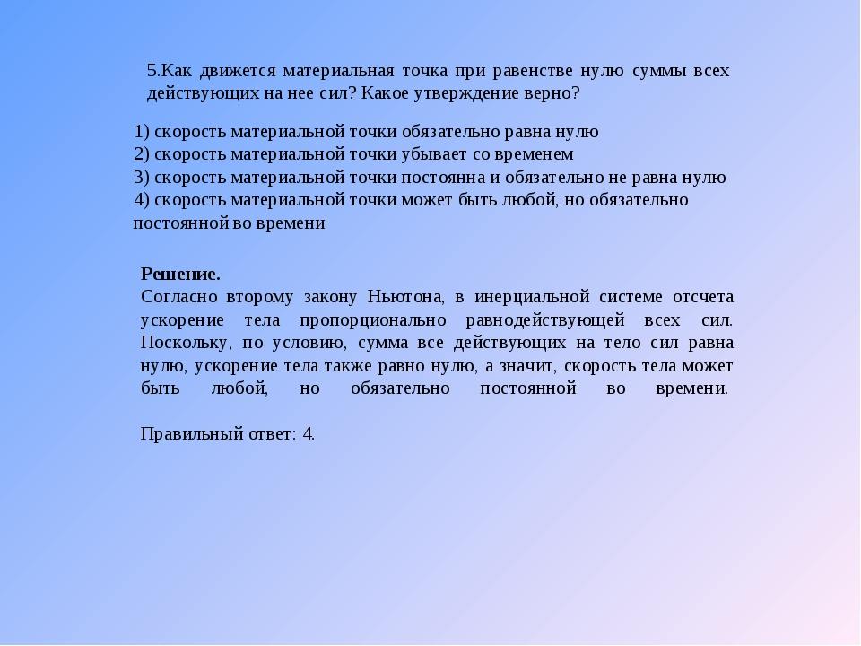 5.Как движется материальная точка при равенстве нулю суммы всех действующих н...