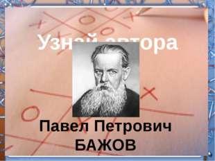 Узнай автора Владимир Фёдорович ОДОЕВСКИЙ