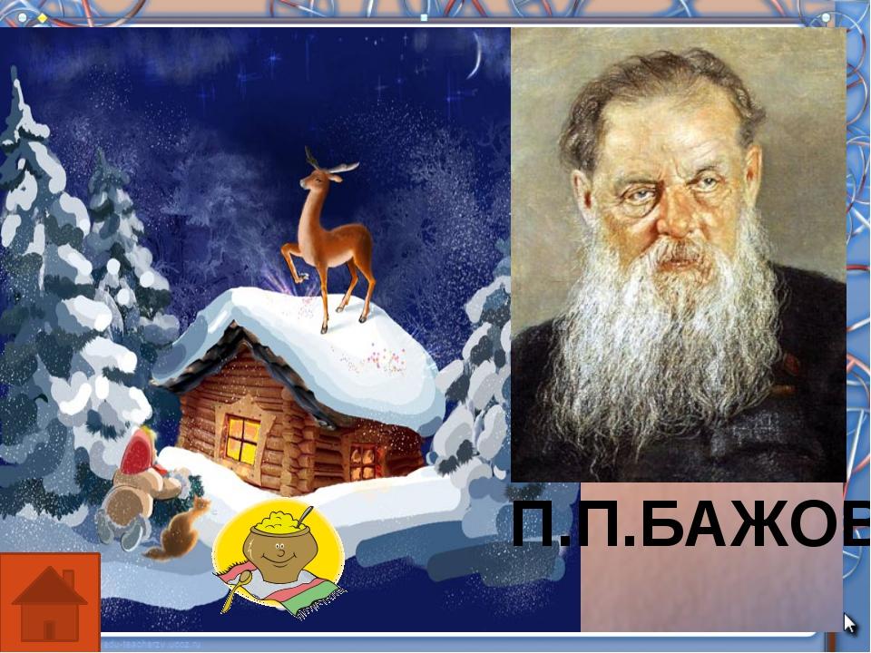 Узнай автора Сергей Тимофеевич АКСАКОВ