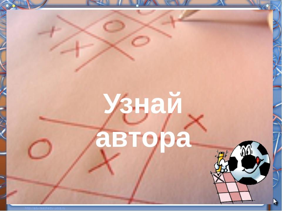 Узнай автора Всеволод Михайлович ГАРШИН