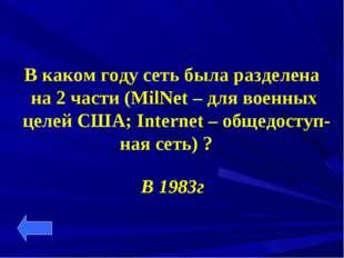 В каком году сеть была разделена на 2 части (MilNet – для военных целей США;