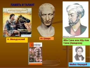 ПАМЯТЬ И ТАЛАНТ Ю. Цезарь А. Македонский Ибн Сина или Абу Али Сина (Авиценна)