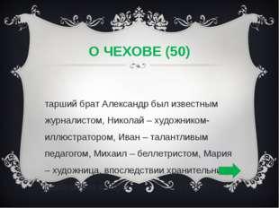 О ЧЕХОВЕ (50) Старший брат Александр был известным журналистом, Николай – худ