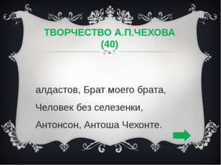 ТВОРЧЕСТВО А.П.ЧЕХОВА (40) Балдастов, Брат моего брата, Человек без селезенки