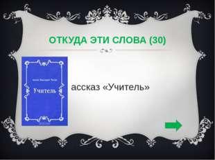 ОТКУДА ЭТИ СЛОВА (30) Рассказ «Учитель»