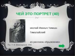 ЧЕЙ ЭТО ПОРТРЕТ (40) Николай Иваныч Чимша-Гималайский из рассказа «Крыжовник»