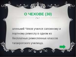 О ЧЕХОВЕ (30) Маленький Чехов учился сапожному и портному ремеслу в одном из