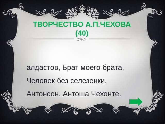 ТВОРЧЕСТВО А.П.ЧЕХОВА (40) Балдастов, Брат моего брата, Человек без селезенки...