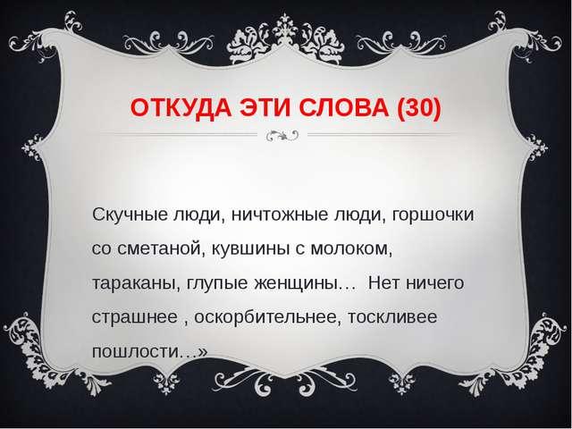 ОТКУДА ЭТИ СЛОВА (30) «Скучные люди, ничтожные люди, горшочки со сметаной, ку...