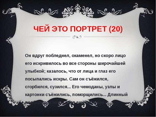 ЧЕЙ ЭТО ПОРТРЕТ (20) «Он вдруг побледнел, окаменел, но скоро лицо его искриви...