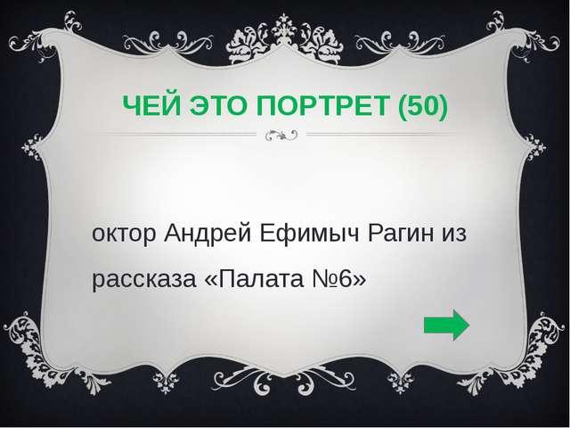 ЧЕЙ ЭТО ПОРТРЕТ (50) Доктор Андрей Ефимыч Рагин из рассказа «Палата №6»