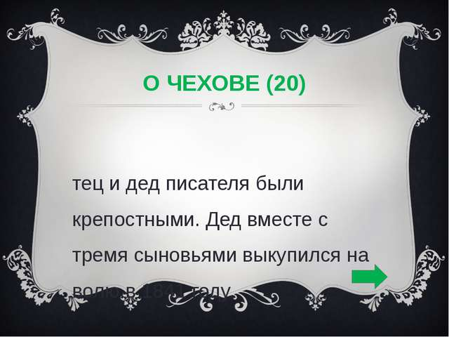 О ЧЕХОВЕ (20) Отец и дед писателя были крепостными. Дед вместе с тремя сыновь...