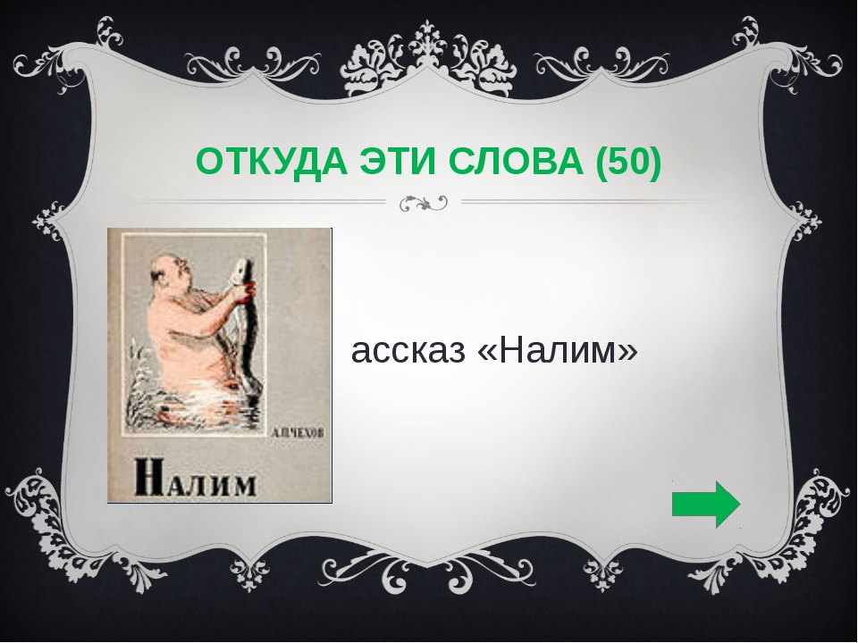 ОТКУДА ЭТИ СЛОВА (50) Рассказ «Налим»