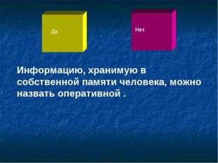 Информацию, хранимую в собственной памяти человека, можно назвать оперативной