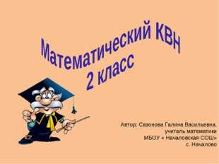 Автор: Сазонова Галина Васильевна, учитель математики МБОУ « Началовская СОШ»