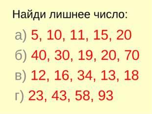 а) 5, 10, 11, 15, 20 б) 40, 30, 19, 20, 70 в) 12, 16, 34, 13, 18 г) 23, 43, 5
