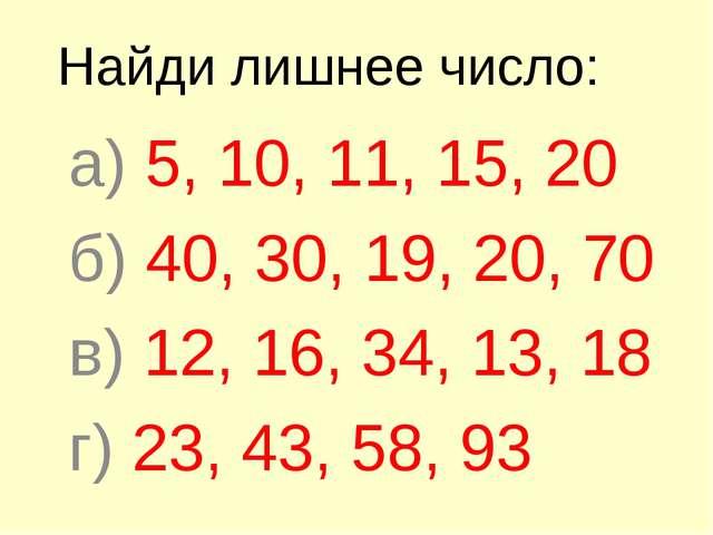 а) 5, 10, 11, 15, 20 б) 40, 30, 19, 20, 70 в) 12, 16, 34, 13, 18 г) 23, 43, 5...