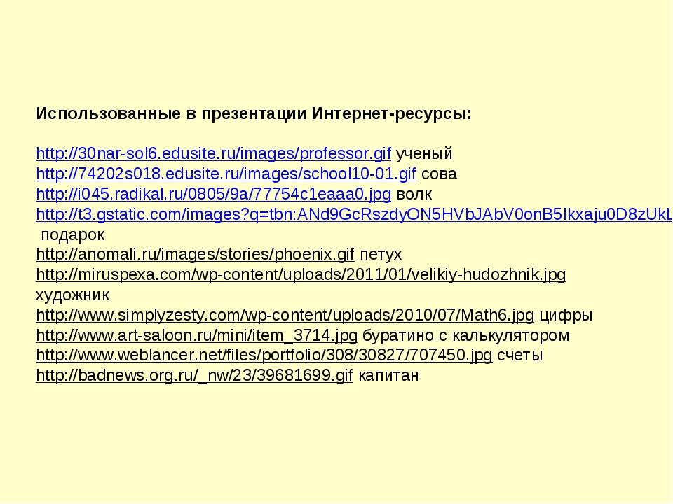 Использованные в презентации Интернет-ресурсы: http://30nar-sol6.edusite.ru/i...