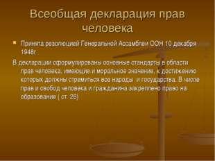 Всеобщая декларация прав человека Принята резолюцией Генеральной Ассамблеи ОО