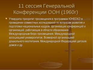 11 сессия Генеральной Конференции ООН (1960г) Утвердила приоритет просвещения