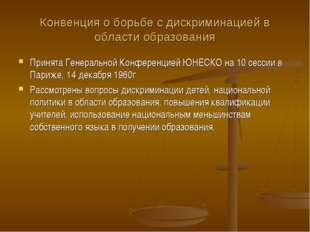 Конвенция о борьбе с дискриминацией в области образования Принята Генеральной