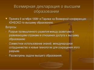 Всемирная декларация о высшем образовании Принята 9 октября 1998г в Париже на