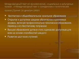 Международный пакт об экономических, социальных и культурных правах и Междуна