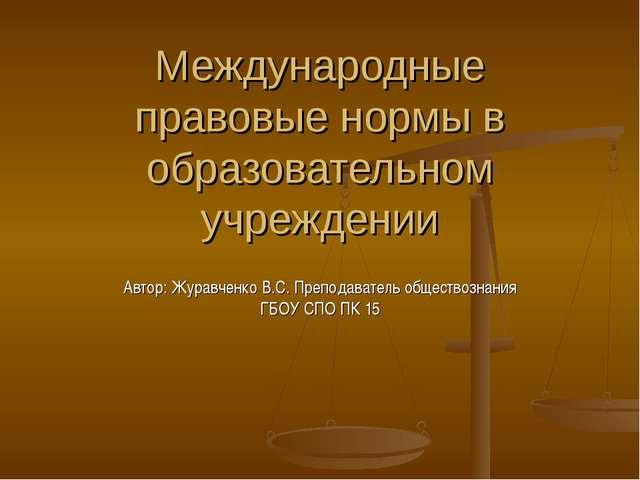 Международные правовые нормы в образовательном учреждении Автор: Журавченко В...