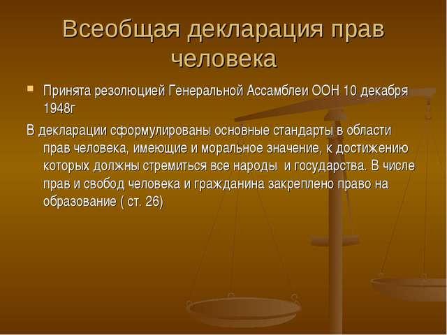 Всеобщая декларация прав человека Принята резолюцией Генеральной Ассамблеи ОО...
