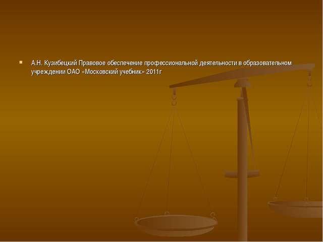 А.Н. Кузибецкий Правовое обеспечение профессиональной деятельности в образова...