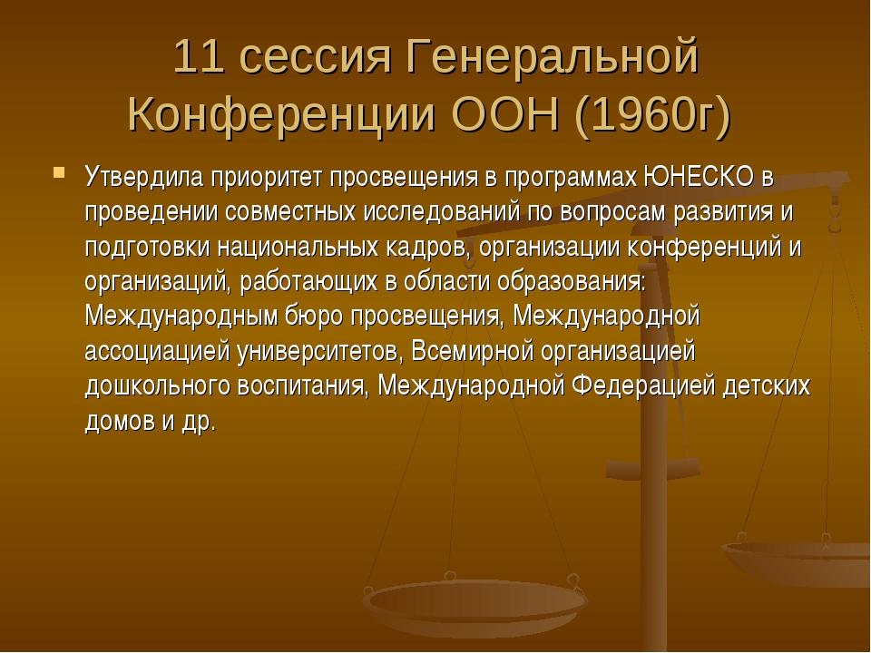 11 сессия Генеральной Конференции ООН (1960г) Утвердила приоритет просвещения...