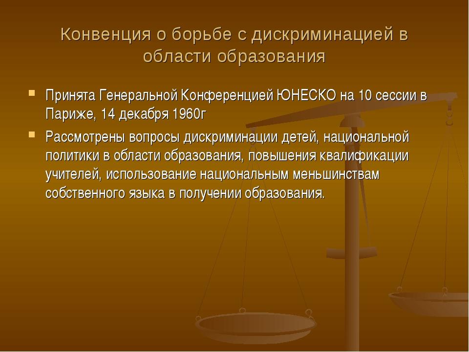 Конвенция о борьбе с дискриминацией в области образования Принята Генеральной...