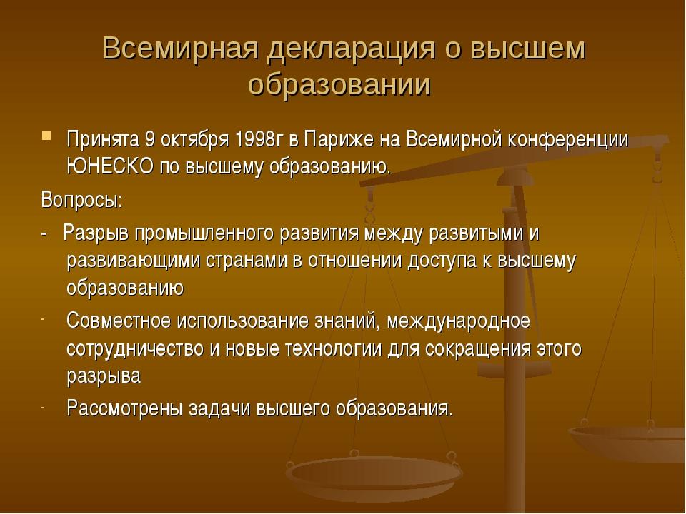 Всемирная декларация о высшем образовании Принята 9 октября 1998г в Париже на...