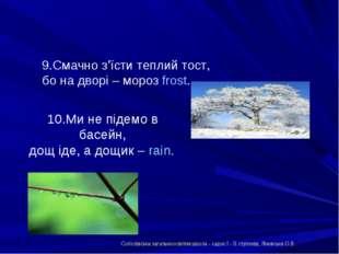 9.Смачно з'їсти теплий тост, бо на дворі – мороз frost. 10.Ми не підемо в ба