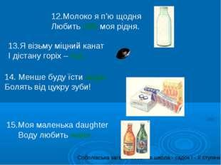 12.Молоко я п'ю щодня Любить milk моя рідня. 13.Я візьму міцний канат І діста