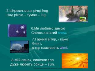 5.Шкрекотала в річці frog Над рікою – туман – fog. 6.Ми любимо зимою Сніжок л