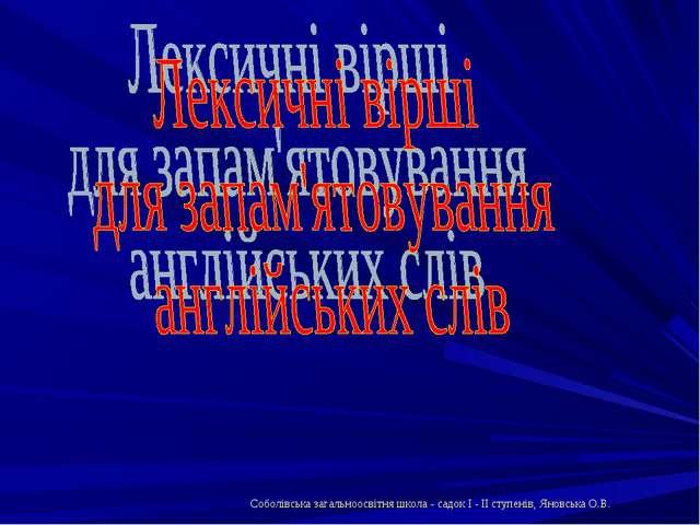 Соболівська загальноосвітня школа - садок І - ІІ ступенів, Яновська О.В.